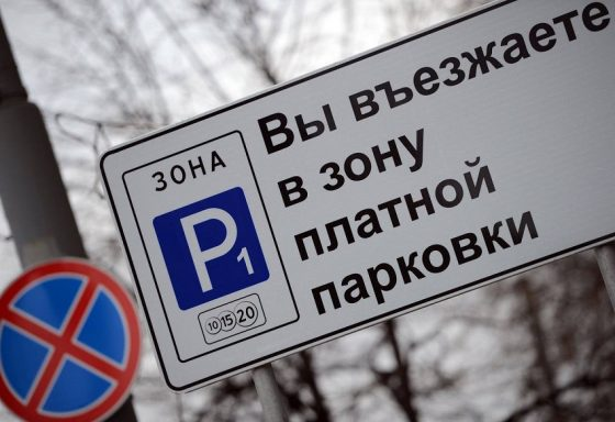 В Твери расширили зону платной парковки
