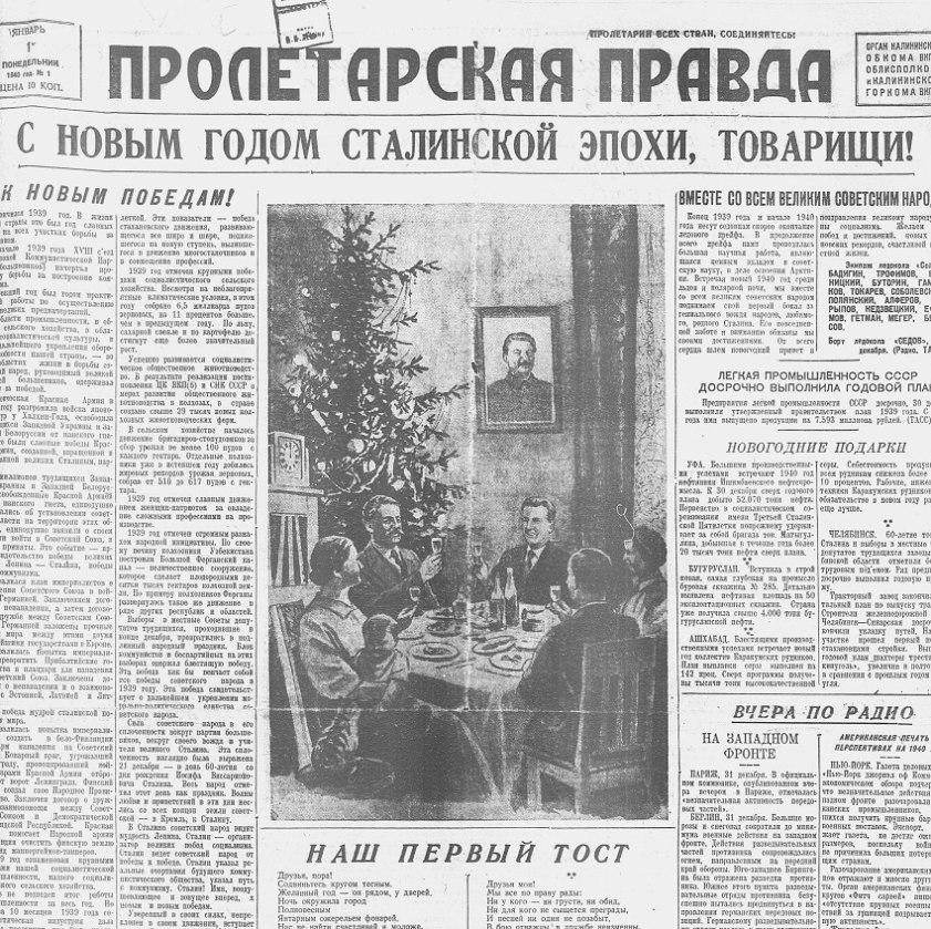 Новогодние мечты калининцев. 1940-й