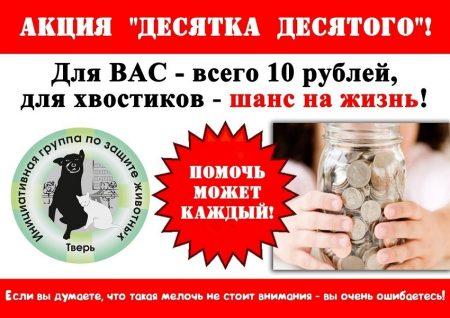 Ваши 10 рублей спасут чью-то жизнь