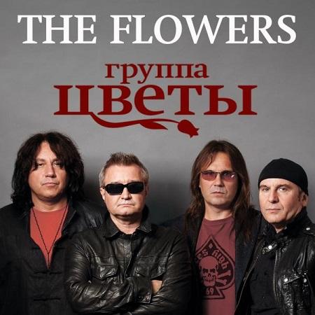 «Цветы» нашей жизни