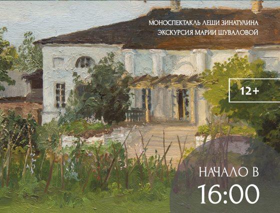 В Тверской картинной галерее отметят юбилей Чехова