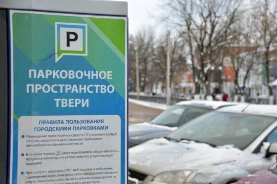 3 февраля в Твери вдвое вырастет территория для платной парковки