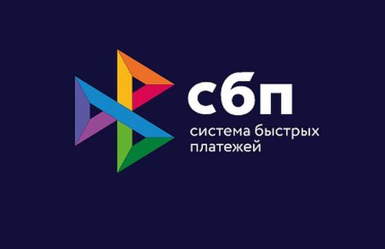 В Тверской области система быстрых платежей заработала в 38 банках