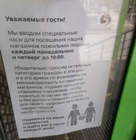 Тверские магазины ввели меры ограничения для пожилых покупателей