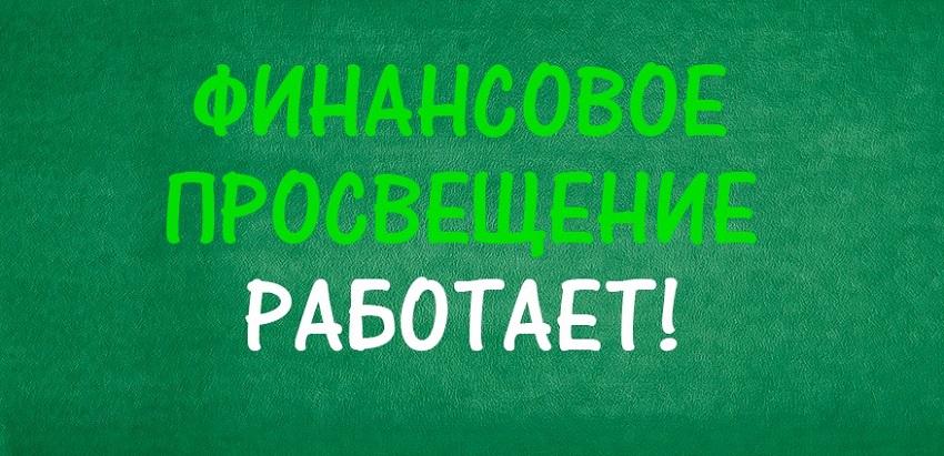 Тверская область в числе лучших по финансовой грамотности