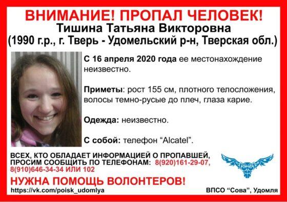 В Тверской области без вести пропала молодая женщина
