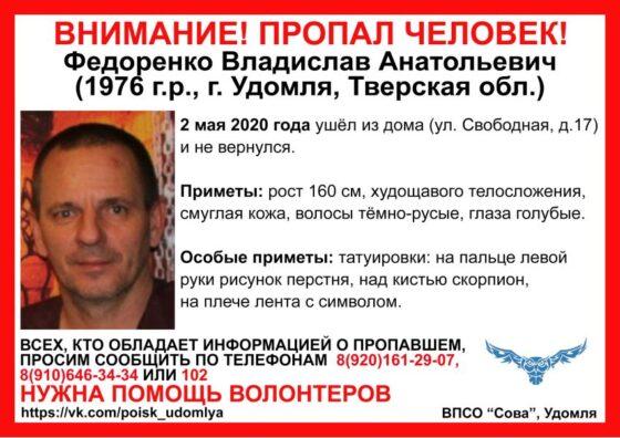 В Тверской области разыскивают жителя Удомли