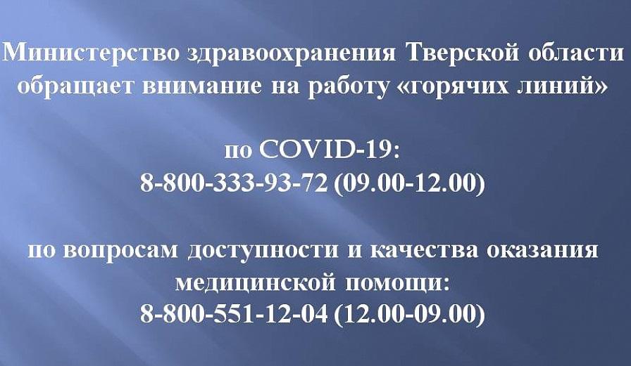 У жителей Тверской области не осталось вопросов по пандемии