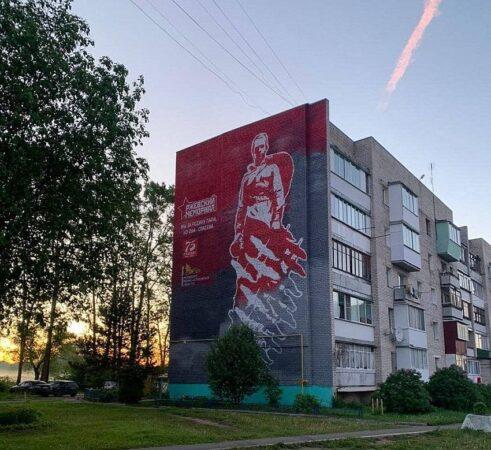 Стену дома под Ржевом превратили в картину с изображением Советского солдата