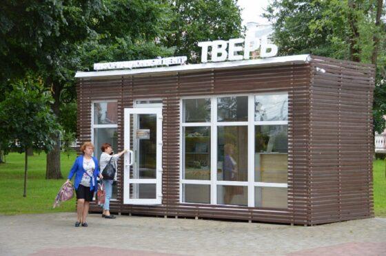 В Тверском горсаду открылся туристский информационный центр