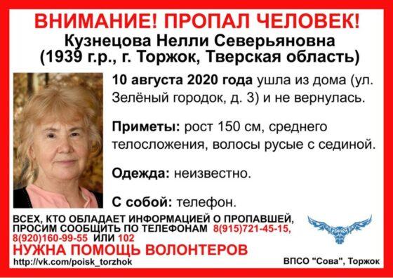 В Тверской области ищут пожилую женщину