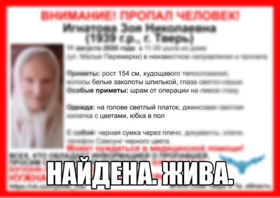 Пропавшая в Твери пожилая женщина найдена, жива