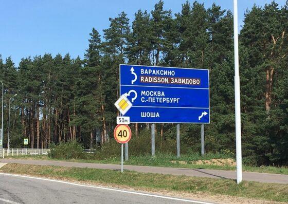 В Конаковском районе перекроют две дороги