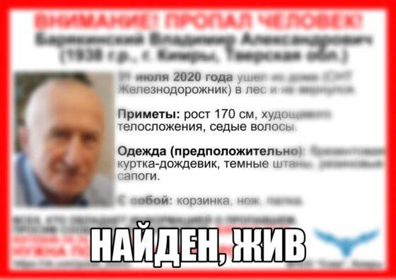 В Тверской области нашли пропавшего грибника