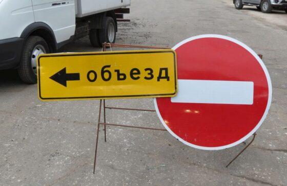 В Твери перекроют улицу Тургенева
