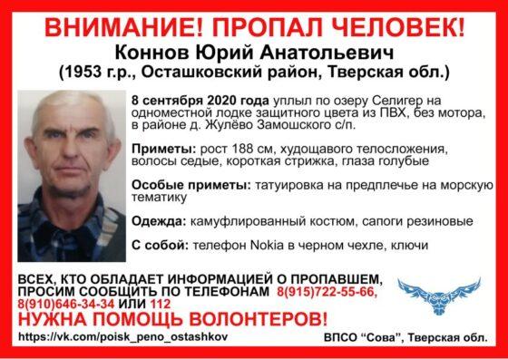 В Тверской области мужчина уплыл на лодке и пропал