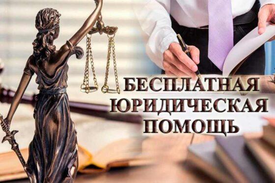 Тверичане смогут получить бесплатную консультацию юристов