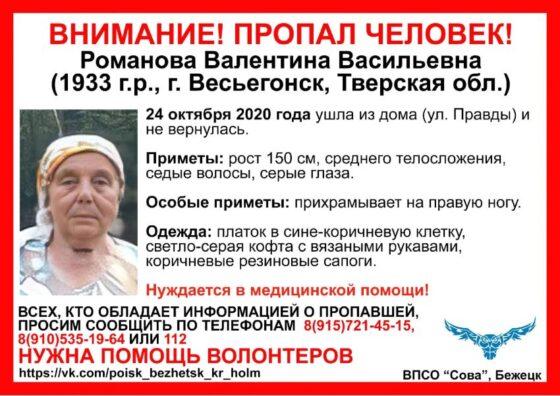 В Весьегонске пропала пожилая женщина