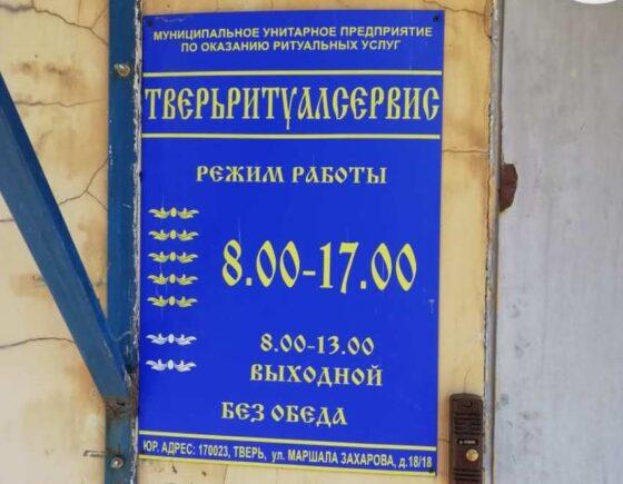 В Твери ритуальная компания недоплатила работникам 1,5 млн рублей