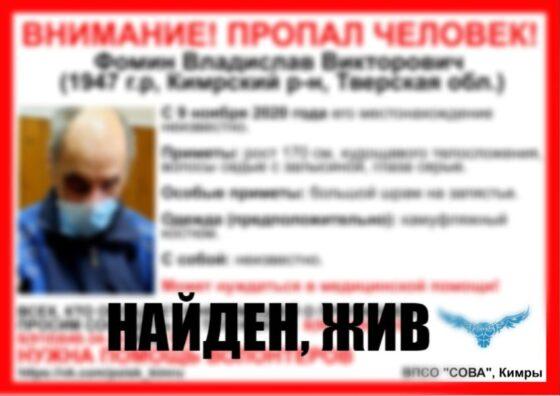 Пропавший в Кимрском районе мужчина найден, жив