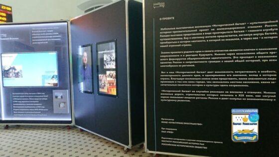 На вокзалах в Тверской области открылись необычные выставки