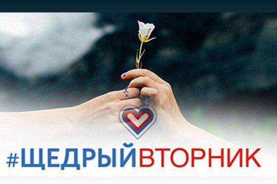 Жители Тверской области смогут принять участие в акции #ЩедрыйВторник