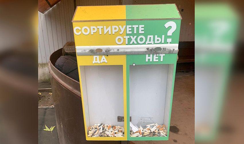 В Твери начали сбор окурков для последующей переработки