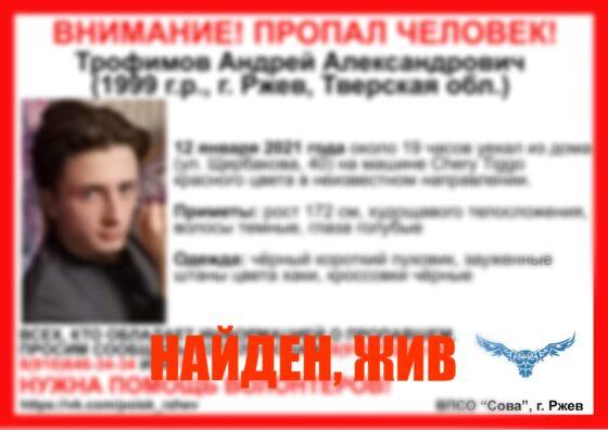 Найден пропавший неделю назад житель Ржева