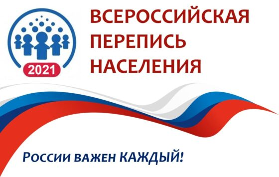 В Твери организуют 126 участков для переписи населения