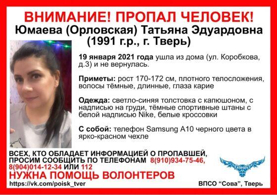 В Твери пропала молодая женщина
