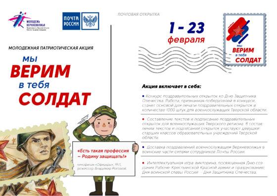 Старшеклассницы Тверской области подпишут открытки военным к 23 февраля