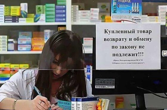 Тверской Роспотребнадзор: как вернуть или обменять лекарства
