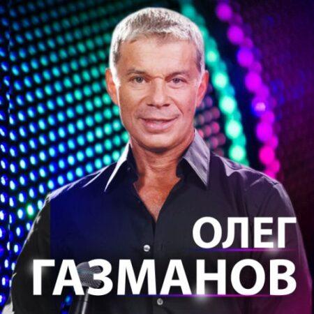 Юбилейная программа Олега Газманова