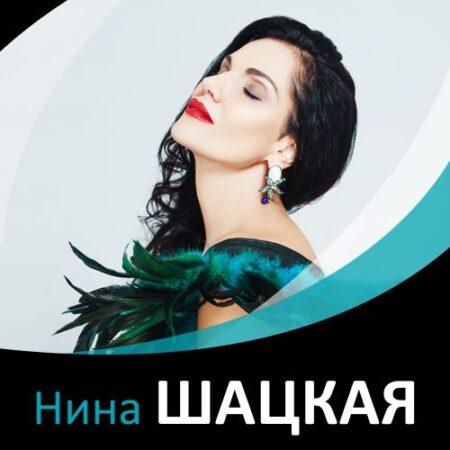 Нина Шацкая - дива русского романса