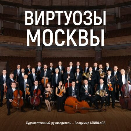 Камерный оркестр «Виртуозы Москвы»