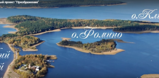 В Осташковском районе на озере Фомино появится центр для молодежи