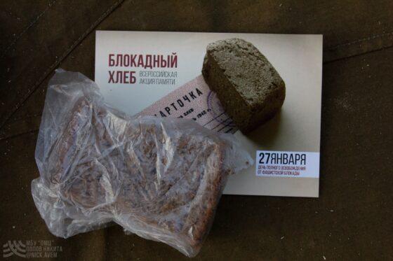 Тверские школьники и студенты готовят акцию «Блокадный хлеб»