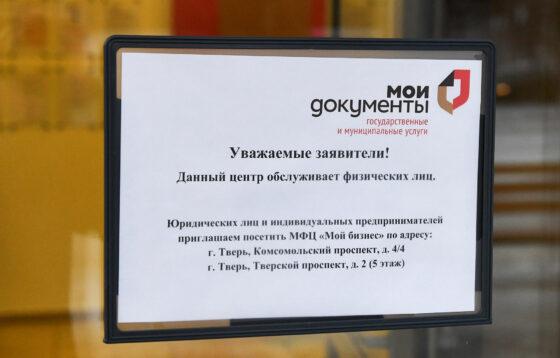В Тверской области появятся семь новых филиалов МФЦ