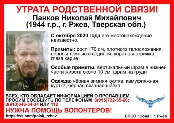 В Тверской области четвертый месяц ищут жителя Ржева
