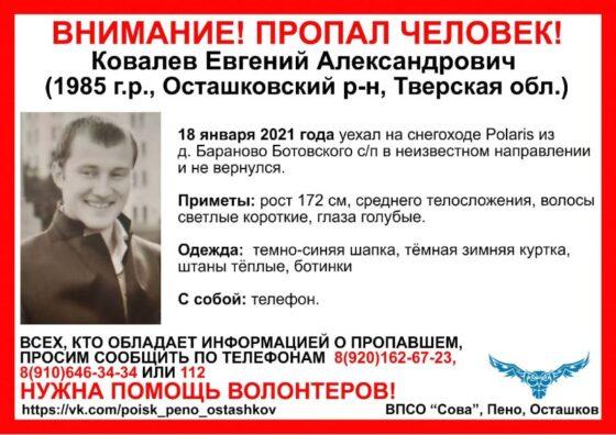 В Тверской области мужчина уехал на снегоходе и пропал