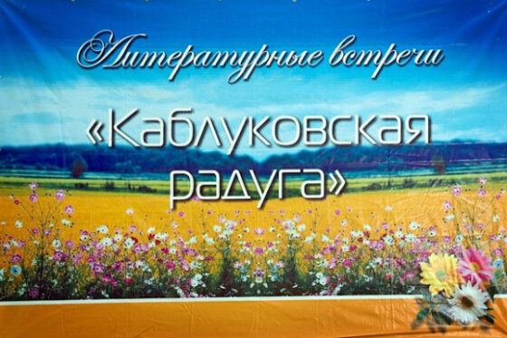 В Тверской области не отменят литературный фестиваль «Каблуковская радуга»