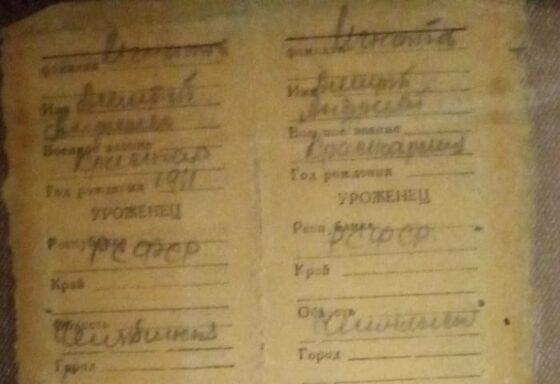 Личные вещи красноармейца, найденные в Зубцовском районе, вернутся на родину