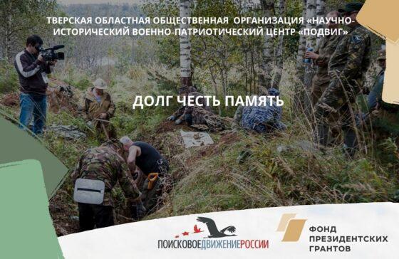 Тверской военно-патриотический центр «Подвиг» выиграл президентский грант