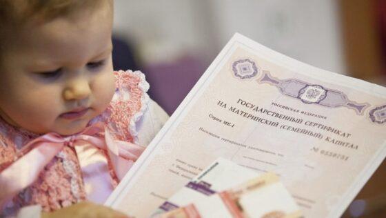 ПФР заявил об увеличении размера маткапитала до 639 тысяч рублей