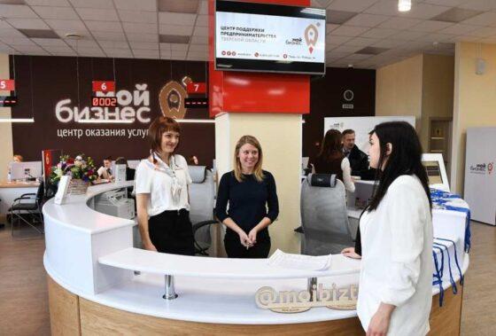 О главных изменениях для предпринимателей рассказал центр «Мой Бизнес» Тверской области