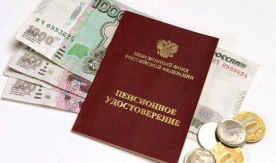 Жители Тверской области старше 45 лет получат уведомления о будущих пенсиях