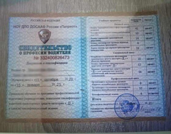 Жителя Осташкова нагрели на покупке водительского удостоверения