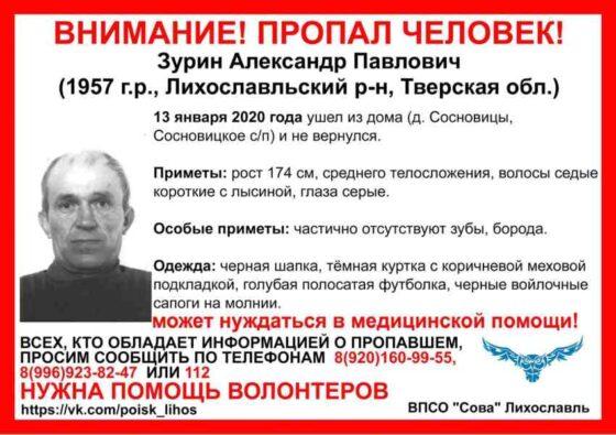 В Лихославльском районе пропал пенсионер