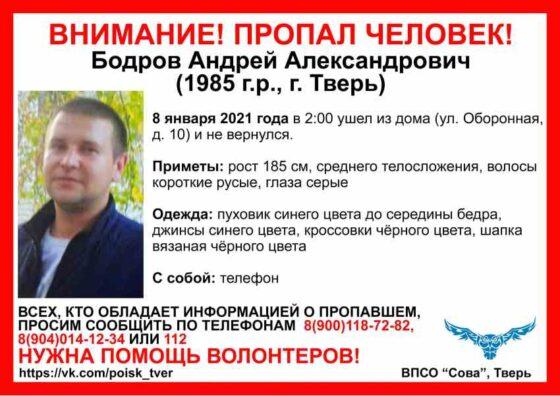В Твери неделю ищут Андрея Бодрова