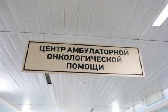 В Тверской области появятся центры амбулаторной онкологической помощи